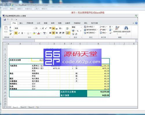 PageOffice for Java免费版
